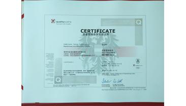 9001认证